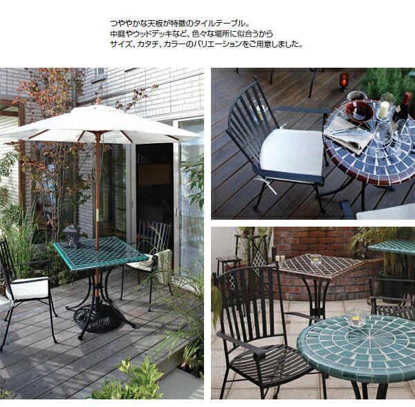 ガーデンチェアー/ネイチャーズストーン/タイルテーブル