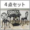 テーブル4点セット