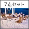 テーブル7点セット