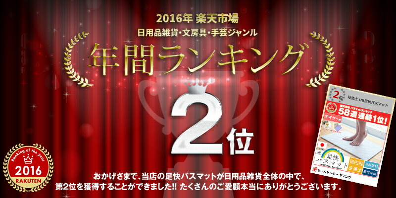 2016年年間ランキング受賞!