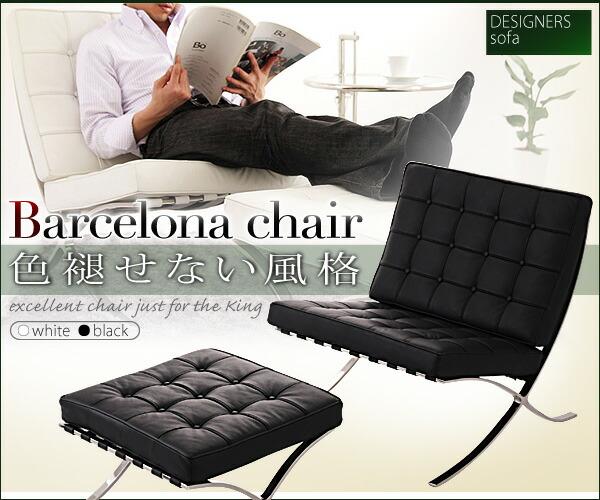 ミース・ファン・デル・ローエデザイン Barcelona chair〜バルセロナチェア〜