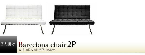 ミース・ファン・デル・ローエデザイン Barcelona chair〜バルセロナチェア〜二人掛け