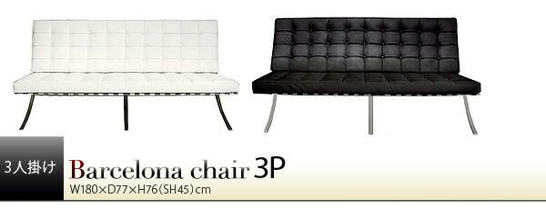 ミース・ファン・デル・ローエデザイン Barcelona chair〜バルセロナチェア〜三人掛け