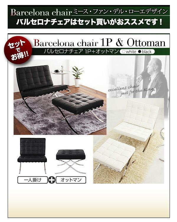 ミース・ファン・デル・ローエデザイン Barcelona chair〜バルセロナセット Aタイプ〜