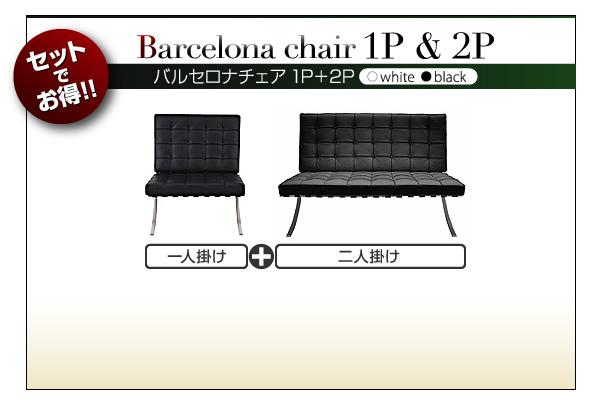 ミース・ファン・デル・ローエデザイン Barcelona chair〜バルセロナセット Bタイプ〜