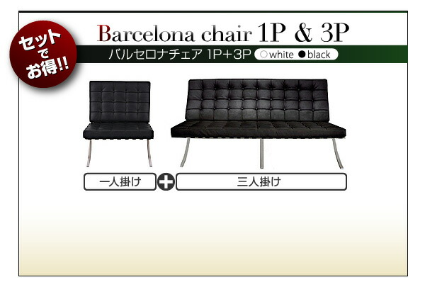 ミース・ファン・デル・ローエデザイン Barcelona chair〜バルセロナセット Cタイプ