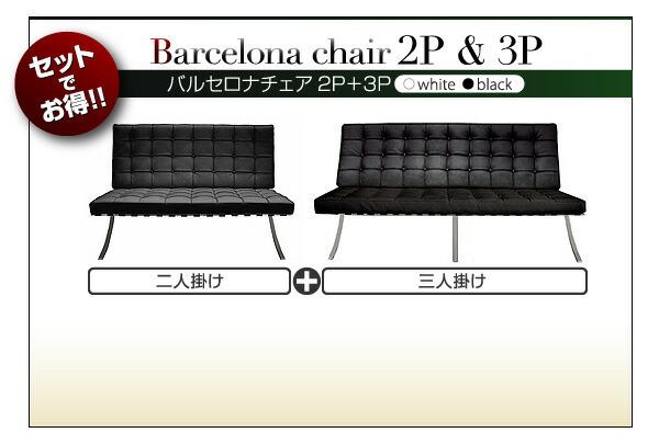 ミース・ファン・デル・ローエデザイン Barcelona chair〜バルセロナセット Dタイプ〜