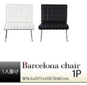 ミース・ファン・デル・ローエデザイン Barcelona chair〜バルセロナチェア〜1P