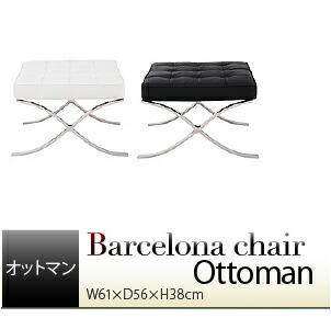 ミース・ファン・デル・ローエデザイン Barcelona chair〜バルセロナチェア〜オットマン