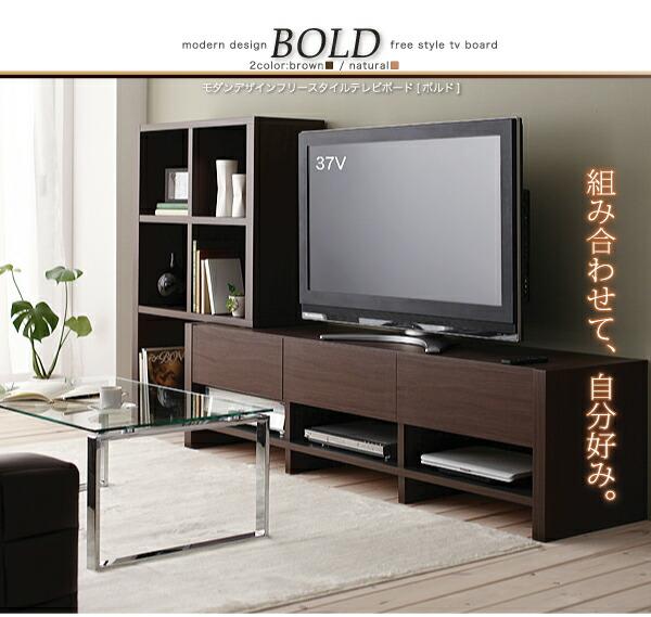 テレビボード「BOLD」ボルド