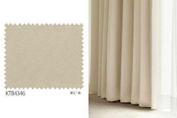 防音カーテン カラー KTB4346