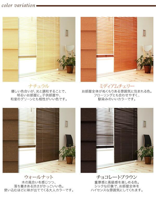 木製ブラインド「MOKUBE」もくべ【88×138cm】ウッドブラインド4カラー
