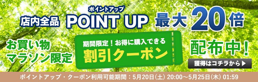 ホームセンターヤマユウポイント最大20倍!!