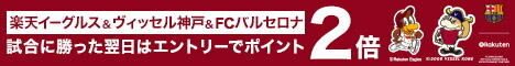 楽天イーグルス・ヴィッセル神戸勝利キャンペーン