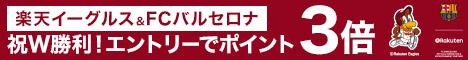 楽天イーグルス・ヴィッセル神戸・FCバルセロナ勝利キャンペーン