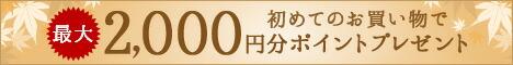 初めてのお買い物で最大2000円分ポイントプレゼント