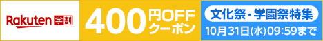 【楽天学割】文化祭・学園祭特集2018!400円オフクーポンプレゼント
