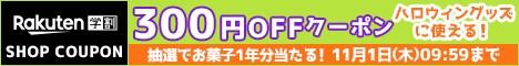 楽天学割対象ショップで使える300円OFFクーポンプレゼント