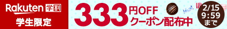 楽天学割333円OFFクーポン