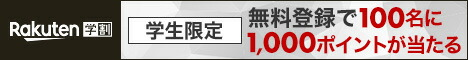 楽天学割 3周年記念キャンペーン