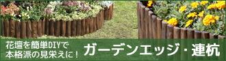ガーデンエッジ焼磨