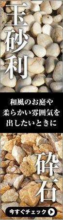 玉砂利 砕石