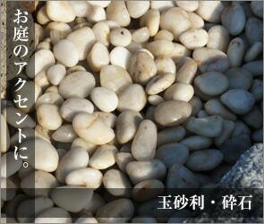 玉砂利・砕石