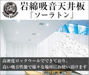 日本ソーラトン製(吉野石膏)の岩綿吸音天井板「ソーラトン」