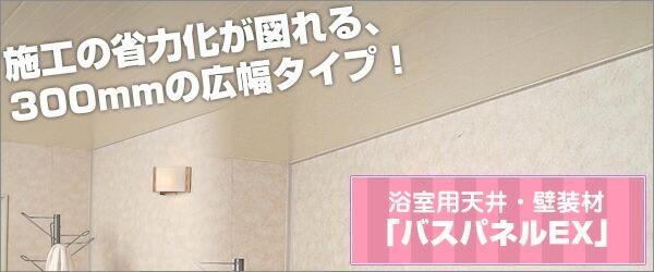 浴室用天井・壁装材「バスパネルEX」