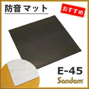 サンダム E-45