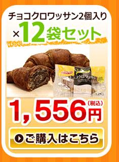 チョコクロワッサン2個入り×12袋セット