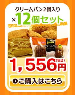 クリームパン2個入り×12個セット