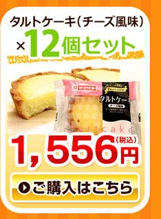タルトケーキ(チーズ風味)×12個セット