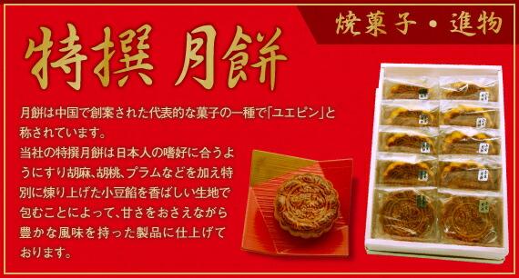 焼菓子・進物 月餅
