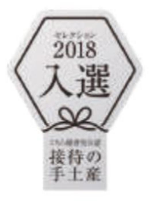 接待の手土産セレクション2018入選