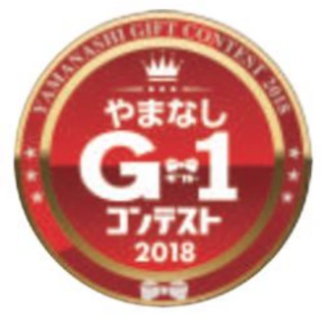 山梨ギフトコンテスト2018優秀賞