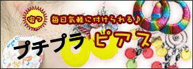 120円ピアス