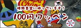 100円ワッペン