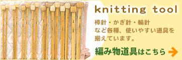 編み針はコチラ