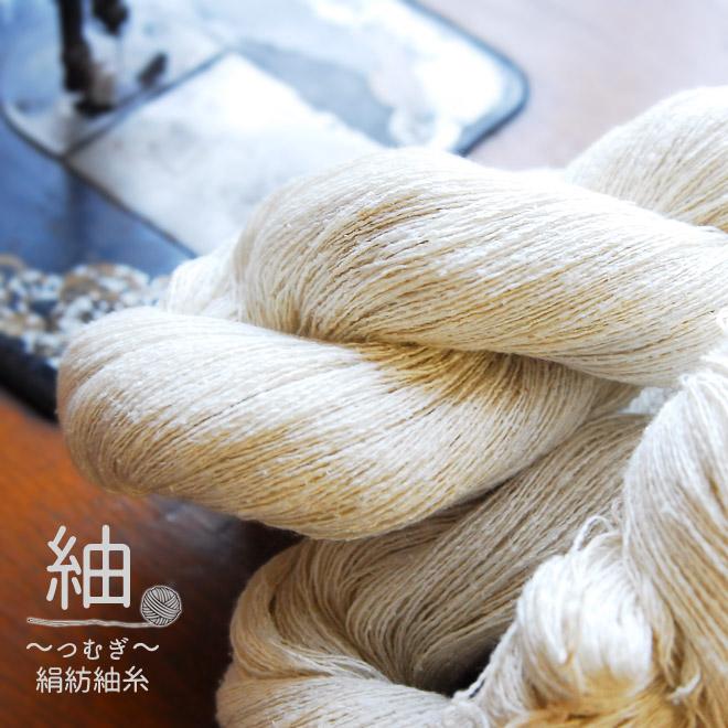 シルク 絹 100% 糸