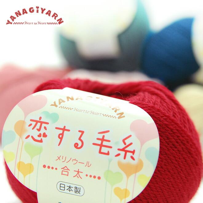 メリノウール使用 国産 恋する毛糸