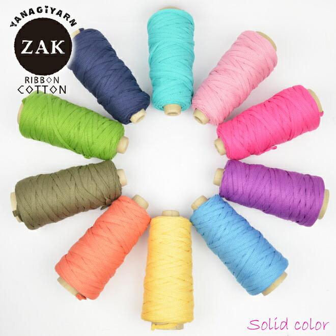 柳屋 オリジナル 毛糸 ZAK ズパゲティ リボンコットン ソリッドカラー