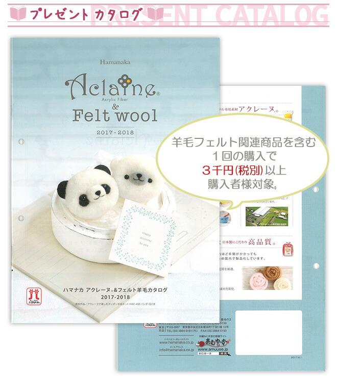 3千円(税別)以上 カタログ1円本 プレゼント