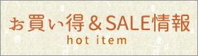 お買い得情報 セールページ