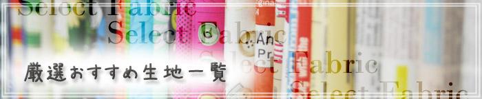 USA 海外 ブランド 生地 布 ファブリック Fabric おすすめ生地 イベント