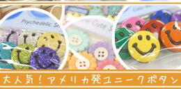 JJシリーズ ニコちゃん 釦 ボタン