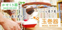 たままき かせくり ロイヤル 玉巻機 玉巻き 器 特価 お買い得 セール 特別価格 毛糸