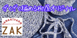 柳屋 オリジナル 毛糸 ZAK フックドゥ ズパゲティ Hoooked Zpagetti リボン