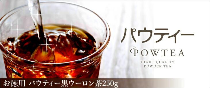 【業務用】黒ウーロン茶 250g