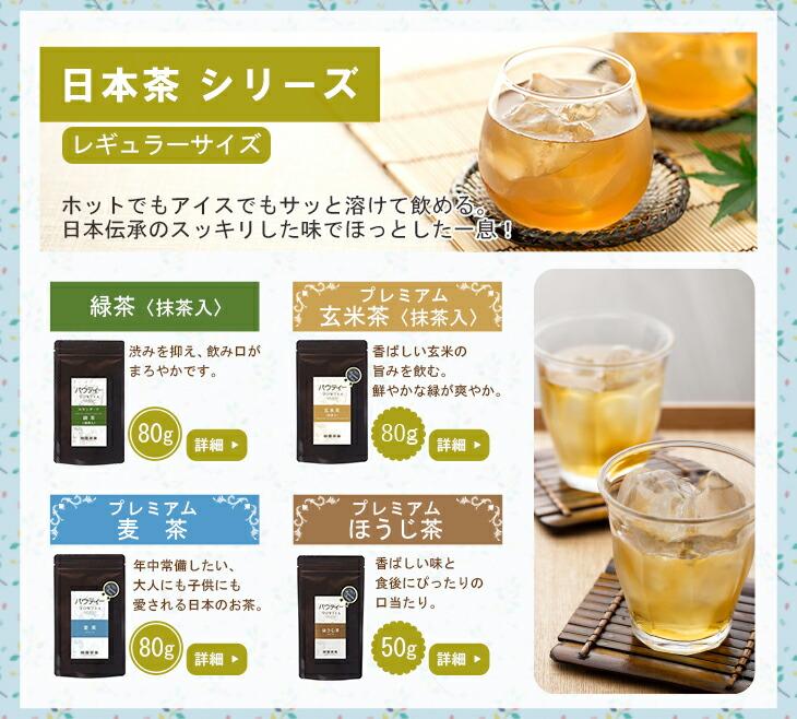 日本茶シリーズ